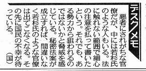 東京新聞デスクメモ