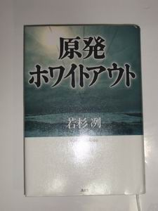 小説「原発ホワイトアウト」
